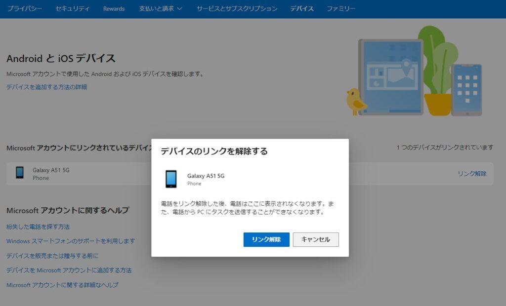 Windows10のスマホ同期 リンク解除(Microsoftアカウントでの操作)(2)