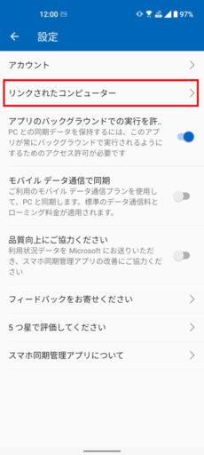 Windows10のスマホ同期 リンク解除(スマートフォンアプリの場合)(2)