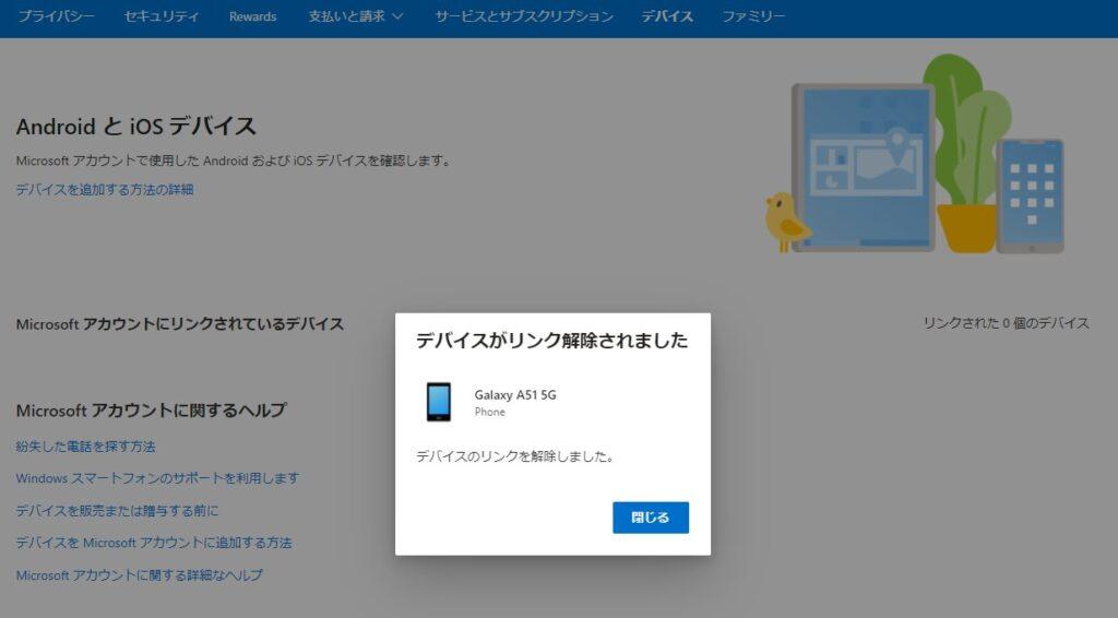 Windows10のスマホ同期 リンク解除(Microsoftアカウントでの操作)(3)