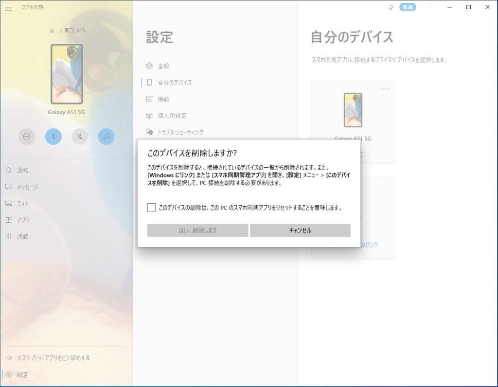 Windows10のスマホ同期 リンク解除(PCでの操作)(3)