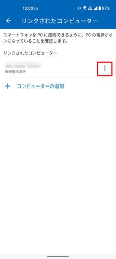 Windows10のスマホ同期 リンク解除(スマートフォンアプリの場合)(3)