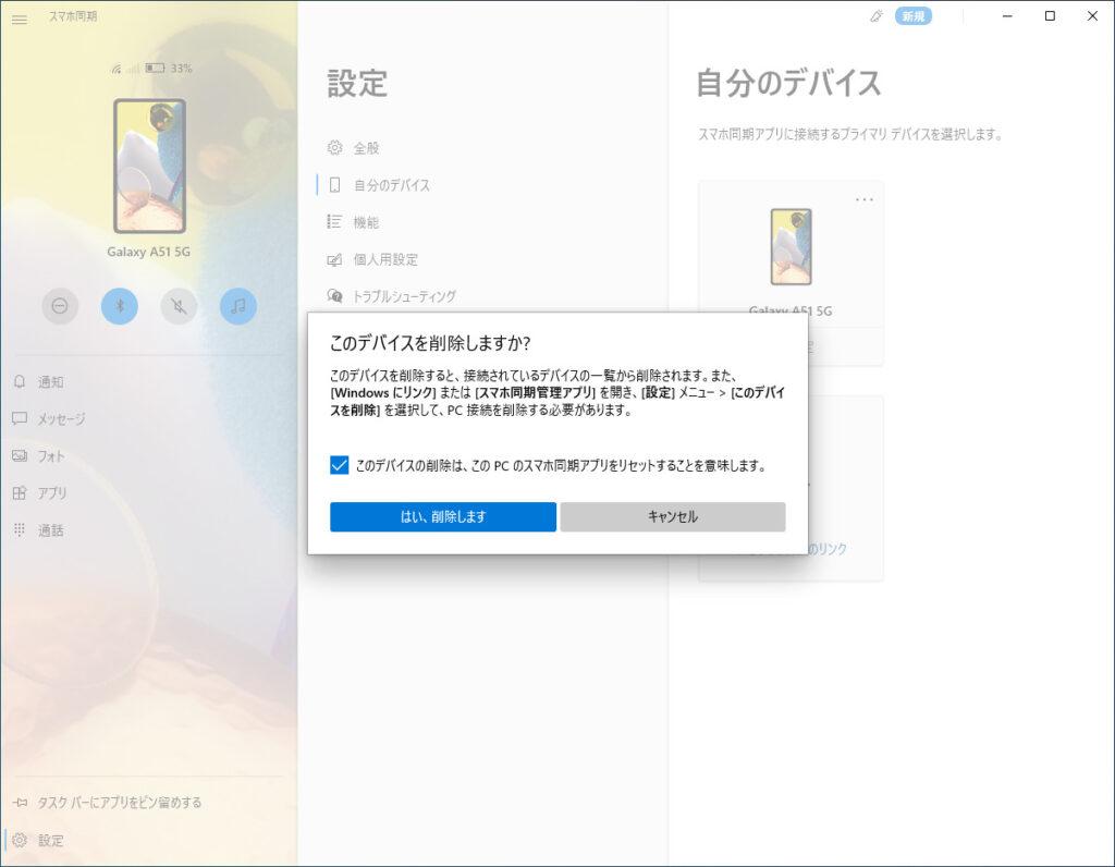 Windows10のスマホ同期 リンク解除(PCでの操作)(4)