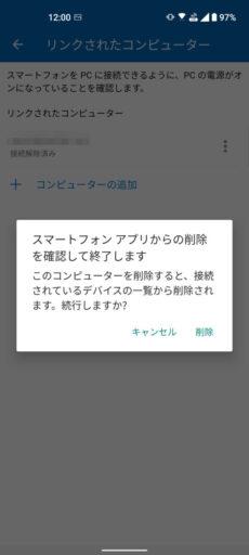 Windows10のスマホ同期 リンク解除(スマートフォンアプリの場合)(5)