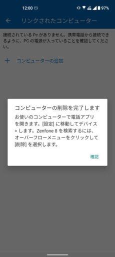 Windows10のスマホ同期 リンク解除(スマートフォンアプリの場合)(6)