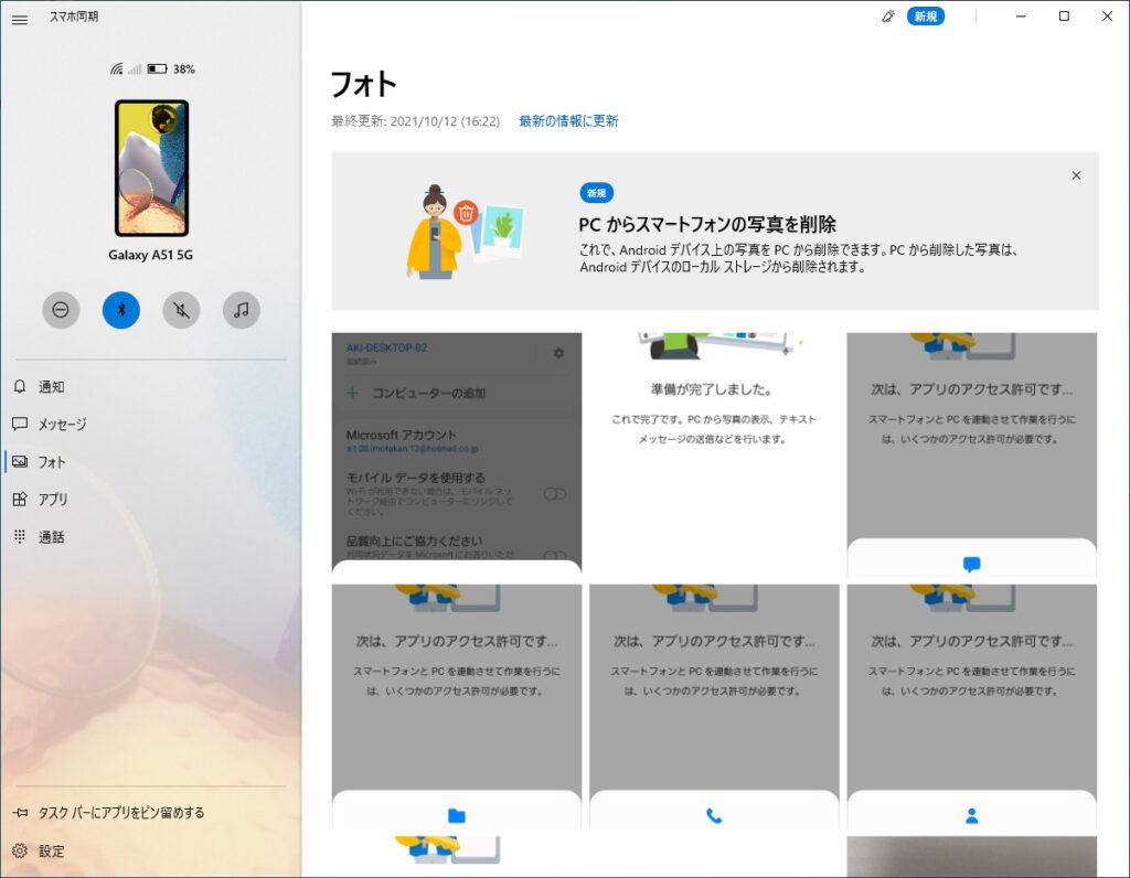 Windows10のスマホ同期 写真表示