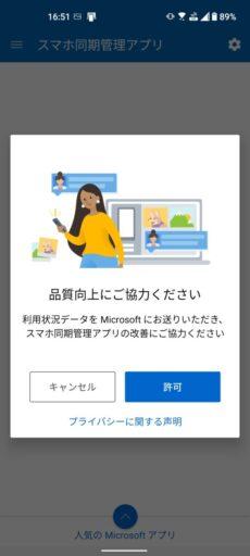 Windows10のスマホ同期 スマートフォンアプリ(品質向上にご協力ください)